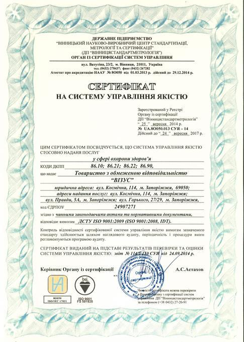 Сертификат на систему управления качеством