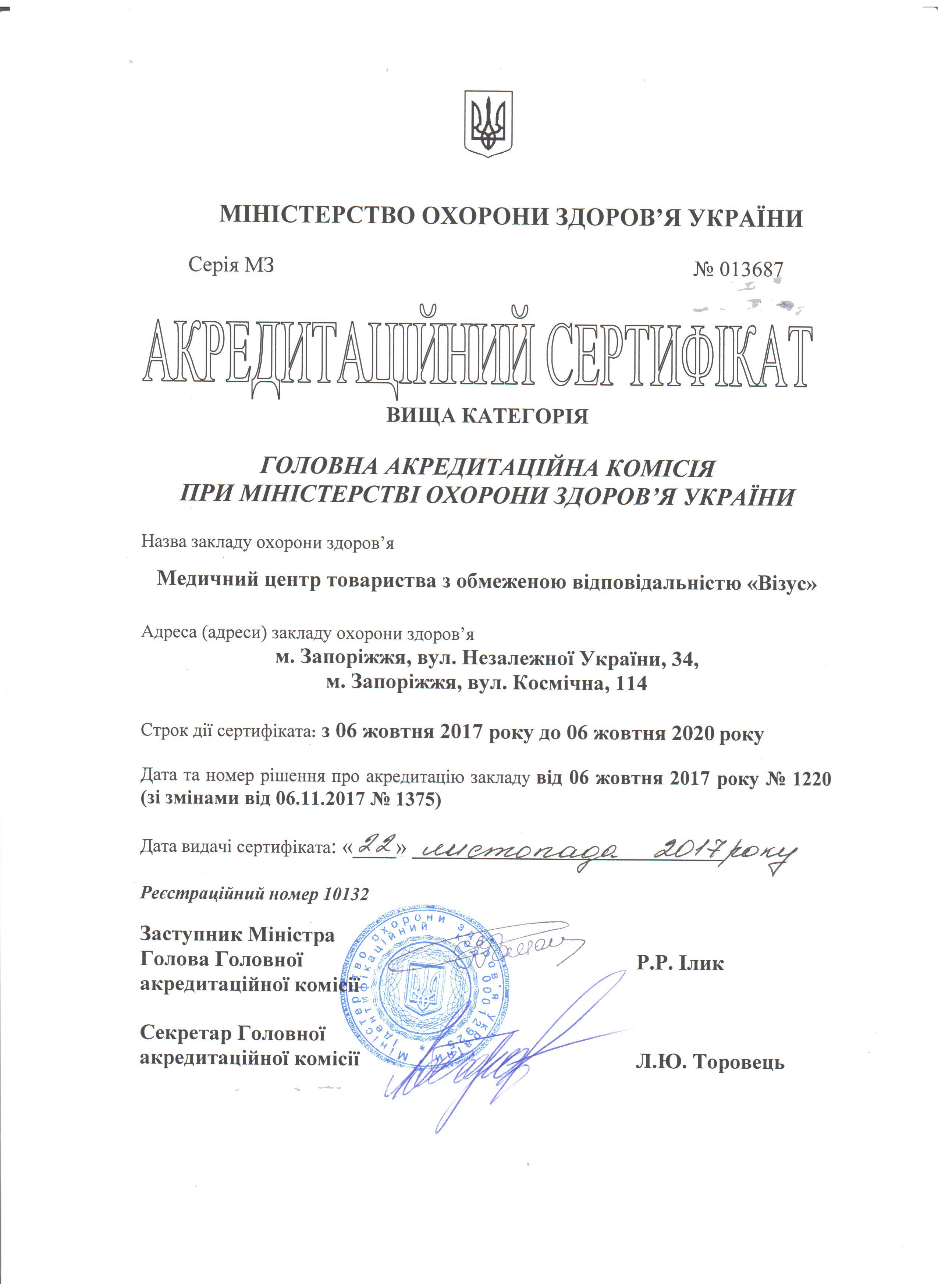 Акредитационный сертификат