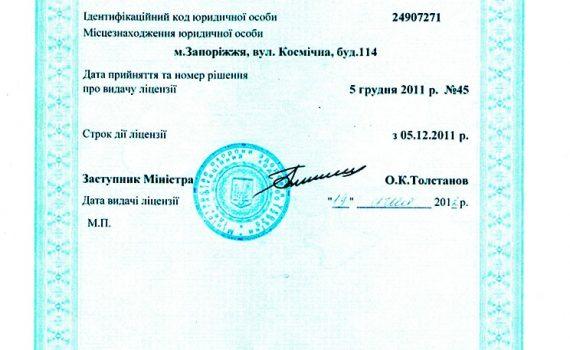 лицензия визус