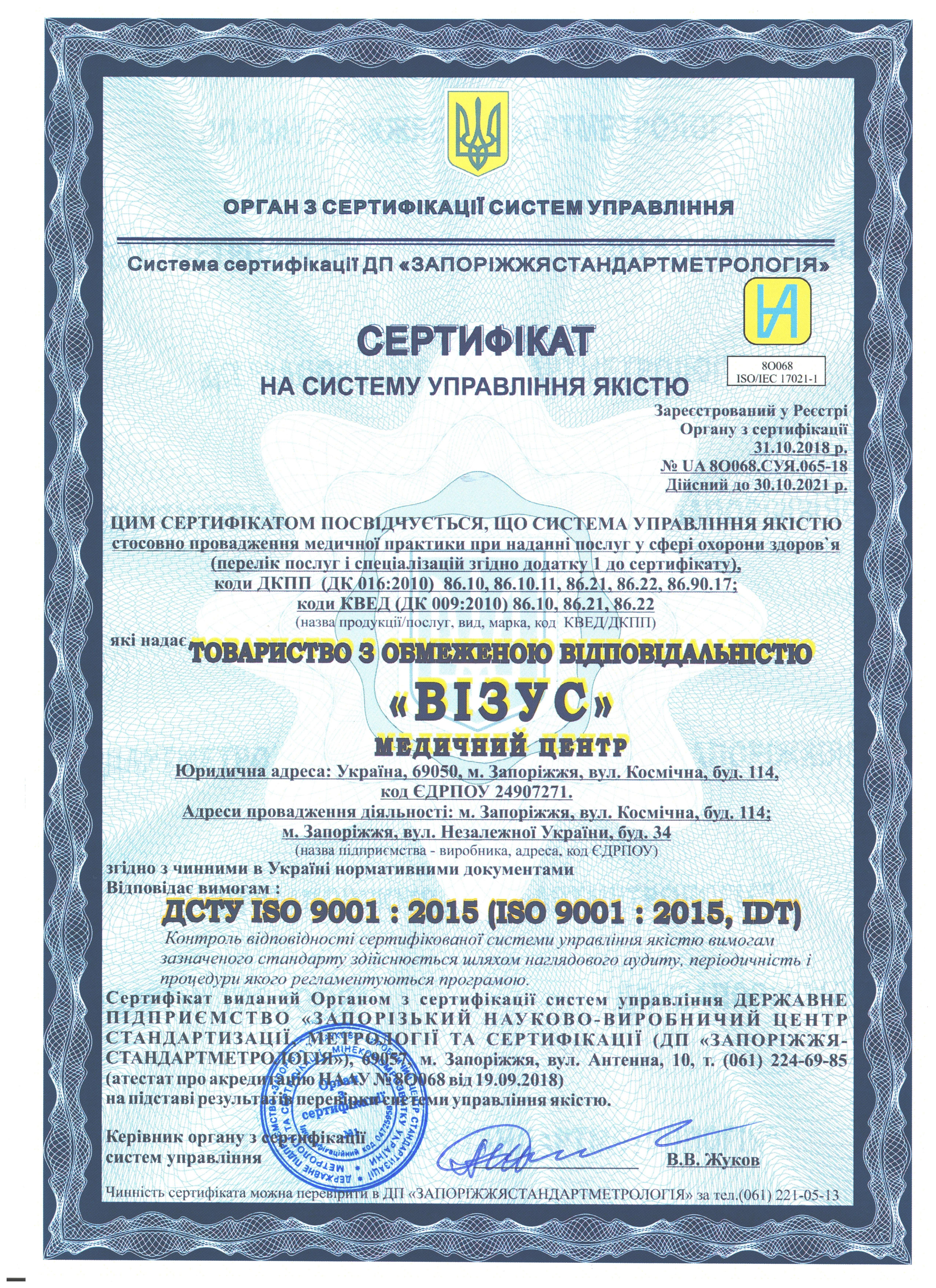 Сертификат ВИЗУС