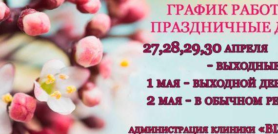 Выходные апрель-май